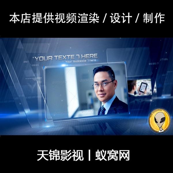 AE模板802 科技 蓝色玻璃质感 商务公司 图片文字展示数据报