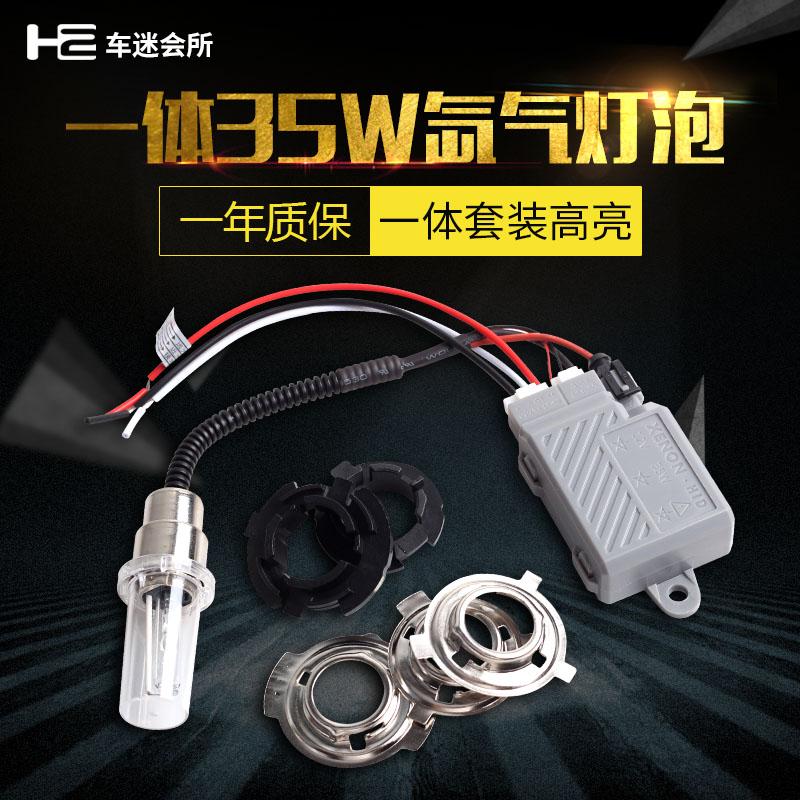 Xe điện Xenon đèn đặt 55 wát chói sửa đổi Xenon bulb 12v35w siêu sáng xa và gần ánh sáng