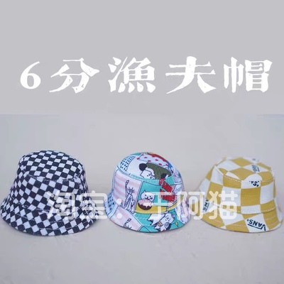 taobao agent New product full 68 free shipping spot bjd doll 6 points male and female baby clothes accessories props fisherman hat hat all-match daily