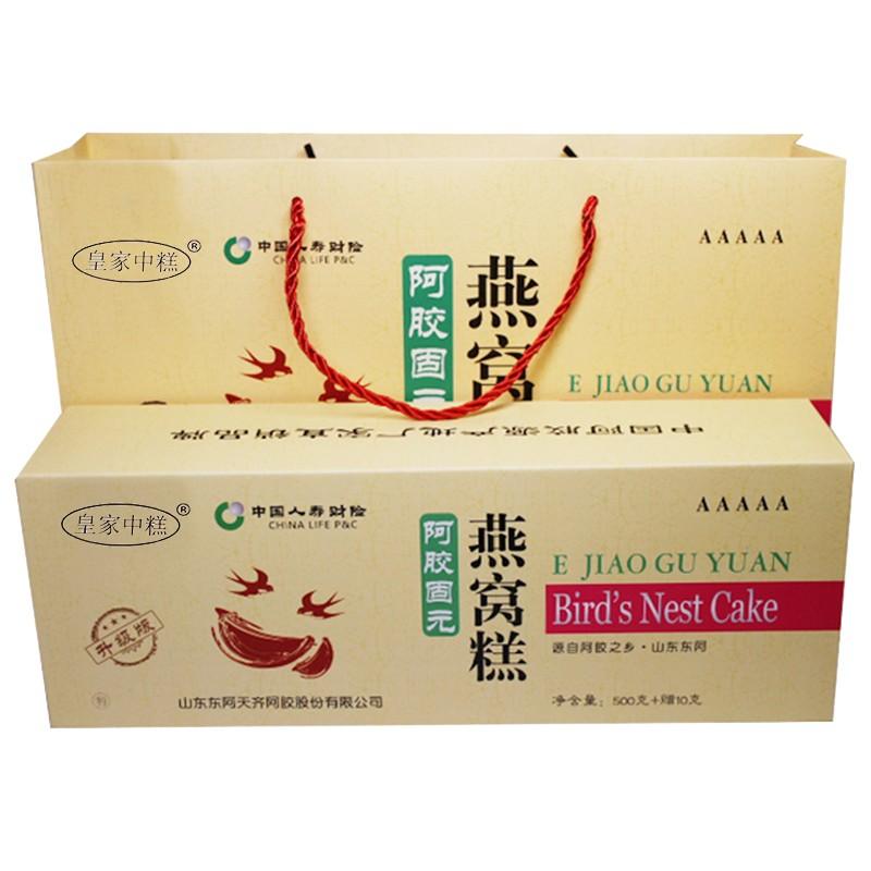 第2盒0元感恩节礼盒礼山东阿胶燕窝糕即食固元膏送妈妈爱人女朋友