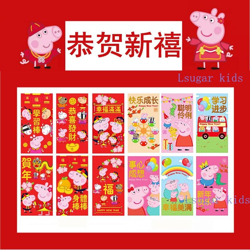 2020新年红包小猪迪士尼卡通百元千元利是封佩奇儿童鼠年货压岁钱