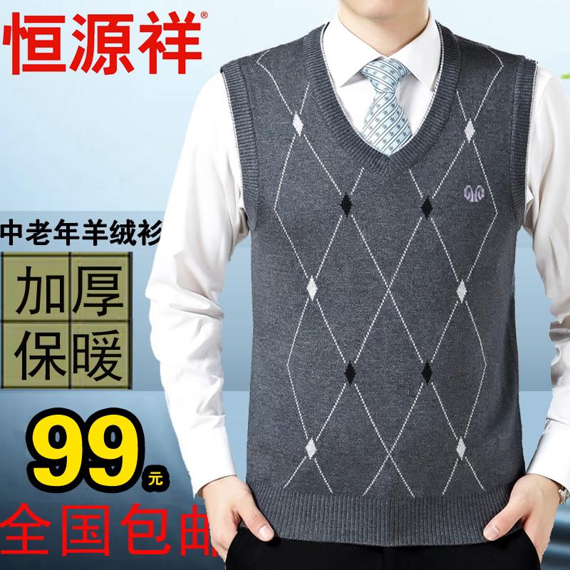 Mùa thu và mùa đông nam đích thực của V-Cổ áo len áo ghi lê áo len cashmere vest trung niên cha nạp đan áo len vest