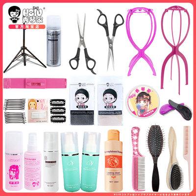 taobao agent cos wig set hair mesh teeth cut flat shear care liquid hair wax steel comb bracket word clip guard net shampoo