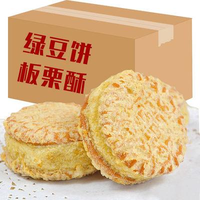 绿豆饼板栗酥咸蛋黄酥饼绿豆糕板栗饼传统糕点心去暑零食整箱