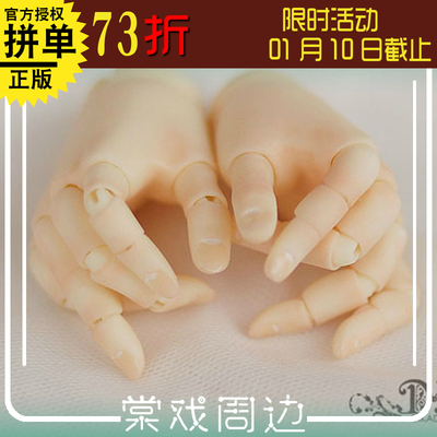 taobao agent 【Tang Opera BJD】Hand with short nails joints【DK】4 points male and female baby size