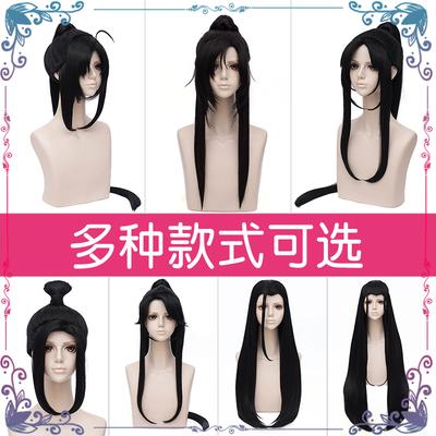 taobao agent Modao cos Yiling ancestor Wei Wuxian Lan Wangji Jinling costume antique beauty tip wig