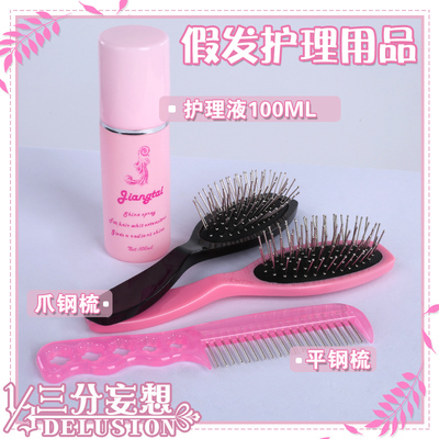 taobao agent 【Three-point delusion】Wig care solution special anti-frizz easy to comb, hairdressing steel comb, cos supplies