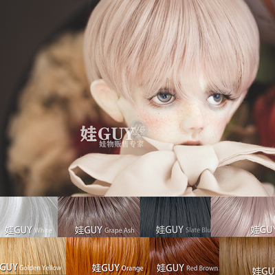 taobao agent Baby GUY spot bjd doll hair 3 points sd uncle 4 points 6 points 8 points hair giant baby mdd fake hair juvenile short hair