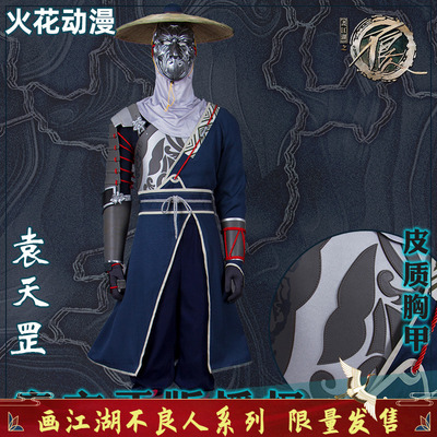 taobao agent Sparks animation authorized to draw the bad guys of the rivers and lakes cos clothing bad handsome Yuan Tiangang cosply clothing male