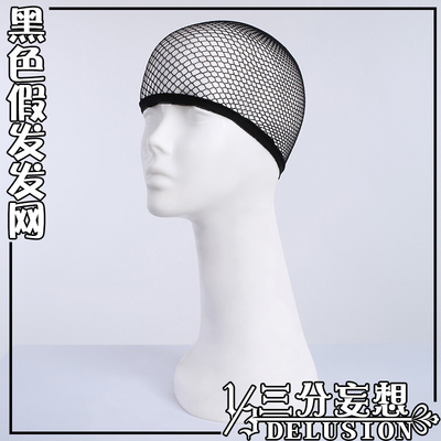 taobao agent 【Three-point delusion】Not only for sale! Flesh-colored black hair net wig fixed hair special invisible hair net cos