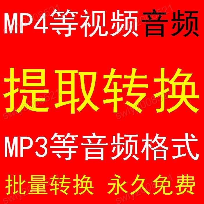 mp4视频音频格式批量转换成提取mp3音频音乐舞蹈伴奏手机铃声格式