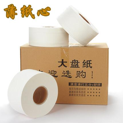 大盘纸大卷纸厕纸卷筒纸卫生纸券后25.5元(领50元券)