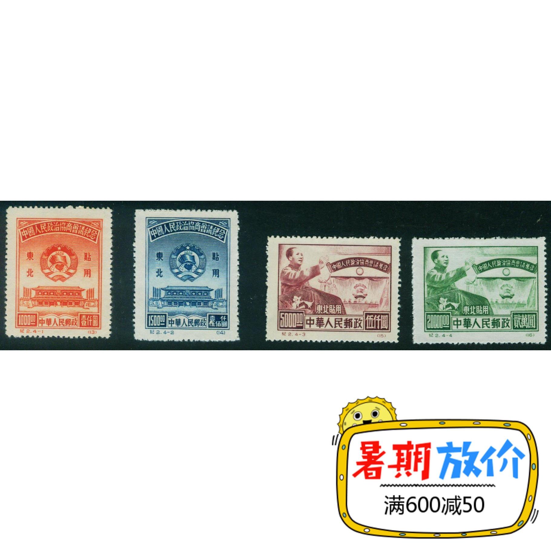 New Tem kỷ niệm Trung Quốc 2 Đông in lại CPPCC đông bắc Sticker Bộ hoàn chỉnh các bộ sưu tập sản phẩm mới lạ