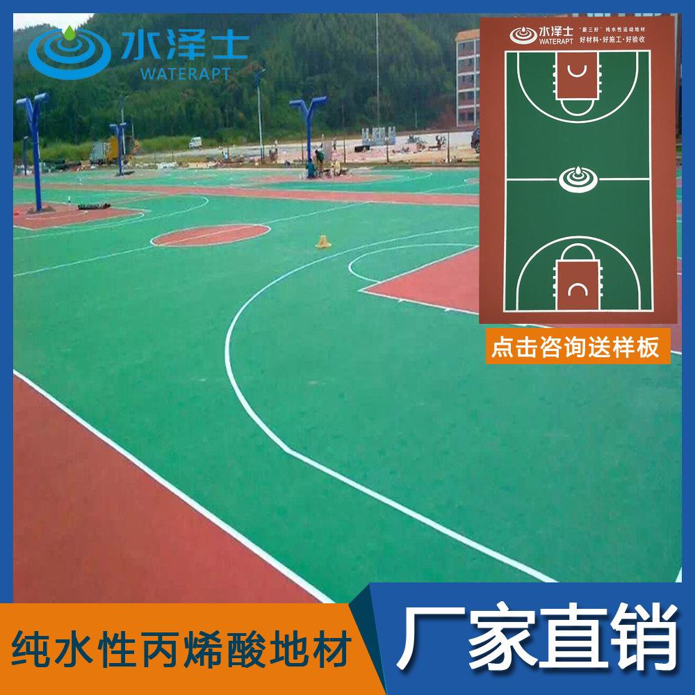 经济型篮球场运动场地丙烯酸塑胶面层材料硬地丙烯酸球场施工工程