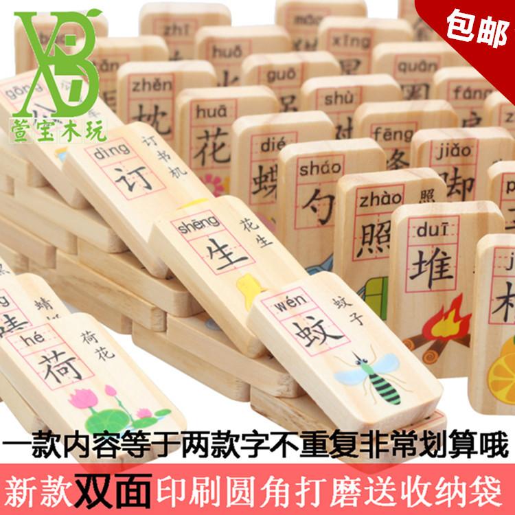 100 viên của khối đọc viết ký tự Trung Quốc hai mặt domino biết chữ giáo dục sớm trẻ em bằng gỗ của đồ chơi giáo dục 3-7 tuổi