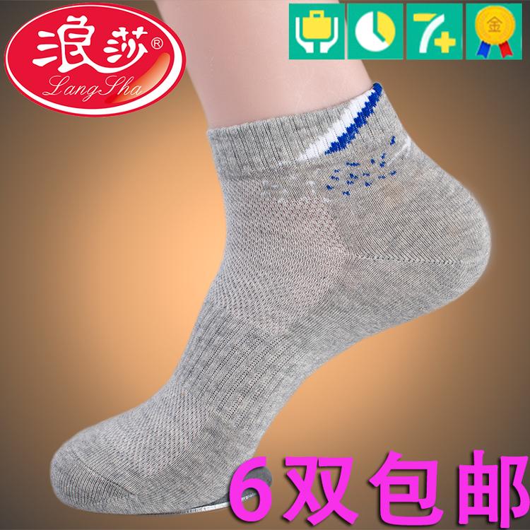 6双浪莎短袜男袜子薄款纯棉男式低帮透气吸湿排汗运动袜