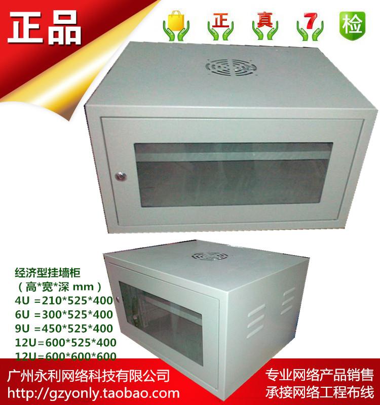 20 08] Network Cabinet Weak Motor Cabinet Wall Cabinet 2U/4U