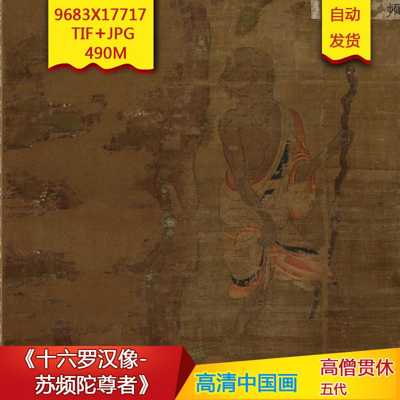《十六罗汉像苏频陀尊者》五代贯休9683X17717像素高清国画