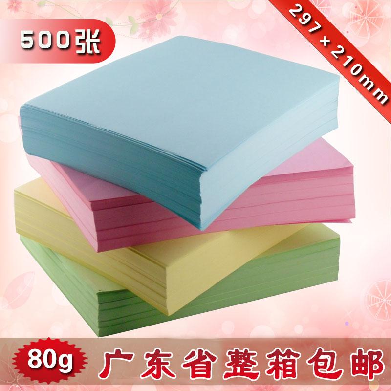 彩色打印复印纸 A4 80g打印复印纸 手工折纸 传单纸 菜单纸