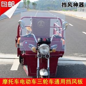 Xe máy ba bánh xe điện pin xe HD trong suốt windproof lớn dày kính chắn gió phía trước rainboard