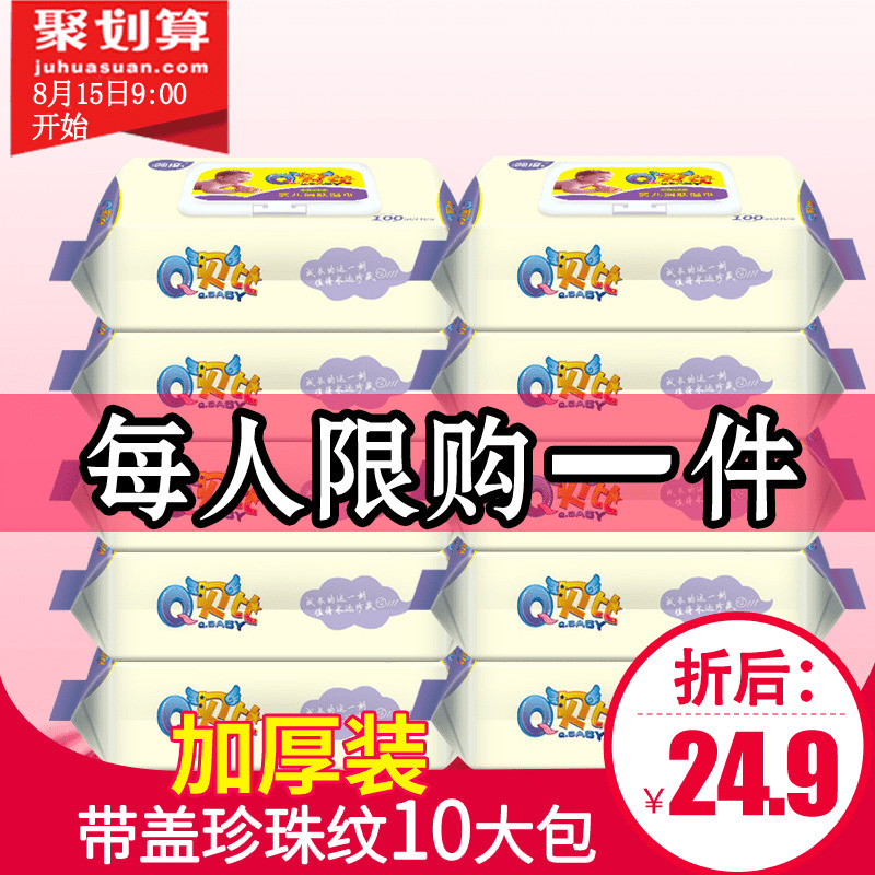 <strong>婴儿湿巾100不连抽10包婴幼</strong>