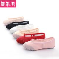 Взрослый детские танцевальная обувь Балетные туфли с кошачьим когтем, парусиновые туфли с мягкой подошвой, обувь для танцев для китайских народных танцев, йоги