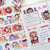 Of course, special oil release and paper tape, small mochi cute cartoon characters, hand account material, hand account decoration stickers