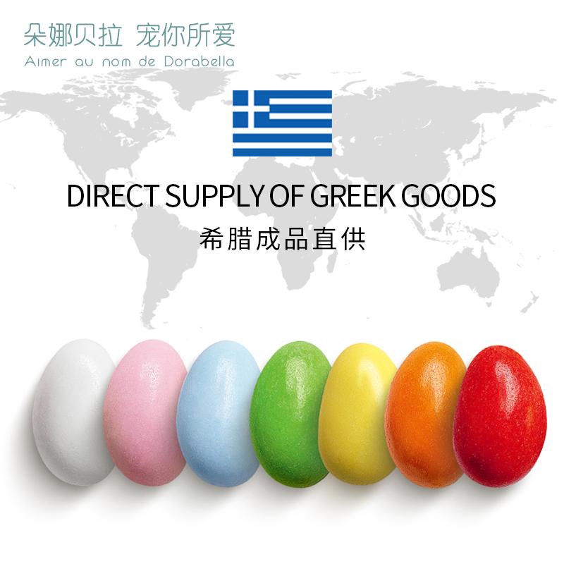 希腊进口!Dorabella 朵娜贝拉 扁桃仁夹心巧克力豆100g*3袋