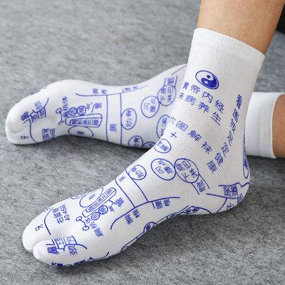 足底保健养生袜子带穴位图足部足疗脚底按摩袜子纯养生棉质男女