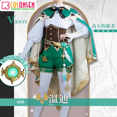 taobao agent Cosonsen original god cos Wendy Barbatos Fengshen Wendy cos cosplay costume bard