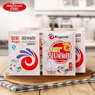 安琪甜酒曲8g*5袋【米酒专用】