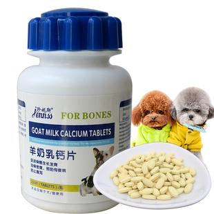 狗钙片羊奶乳钙片幼犬健骨补钙粉宠物小猫大型犬泰迪金毛营养用品