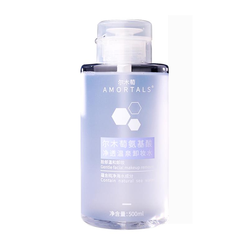 韩国尔木萄卸妆水温和清洁按压瓶卸妆液眼唇脸三合一尔木葡500ml