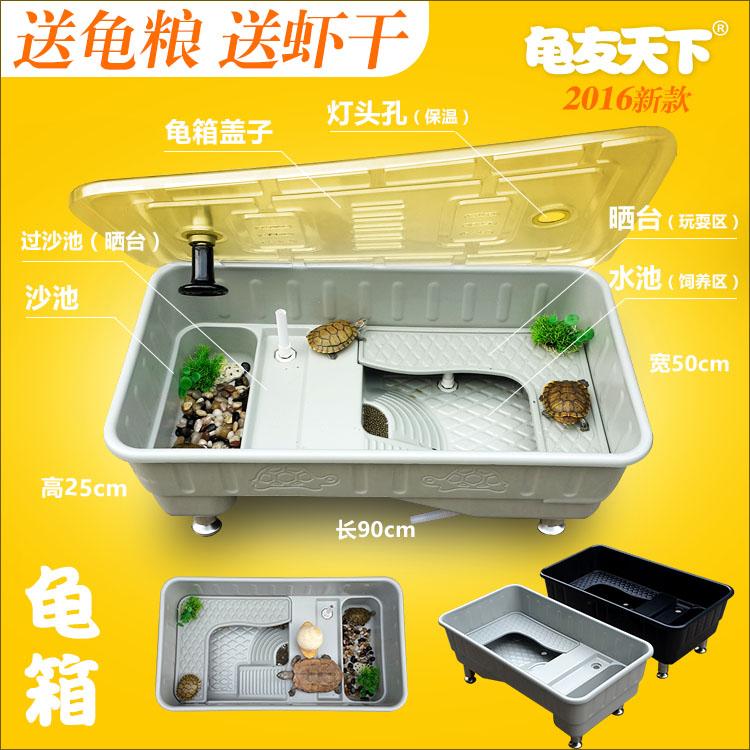 新款保温龟箱龟苗一体龟缸带喂食台养龟水箱水繁殖池塑料带盖包邮