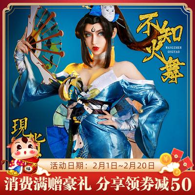 taobao agent Spot ICOS Shiranui dance cos clothing king glory icos charm cosplay clothing king clothing