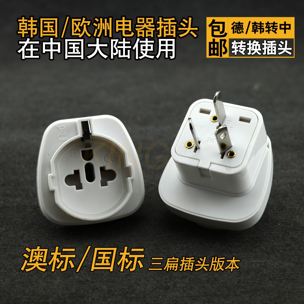 Categoryconversion Plugproductnamesouth Koreas Electrical Wiring A Plug Germany South Appliances In China Use Han To Sino German Transfer Convert Plugs