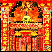 爱笑喜庆 2019猪年春联对联大礼包