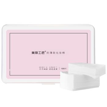 美丽工匠化妆棉1000片装一次性洗脸巾