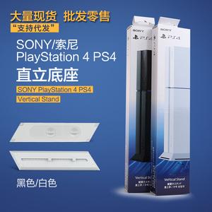 Sony PS4 phụ kiện khung cơ sở khung máy chủ thẳng phụ kiện thẳng đứng cố định gốc xác thực phiên bản Nhật Bản chuyên dụng