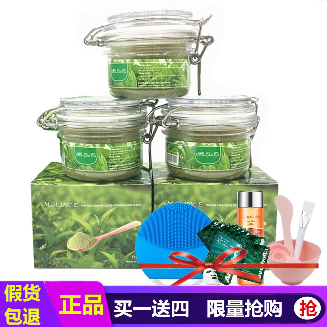 Việt Nam nhỏ màu xanh lá cây phim để mụn đầu đen mụn thực vật nguyên chất trà xanh mặt nạ bột làm sạch sâu rách mặt nạ gốc xác thực