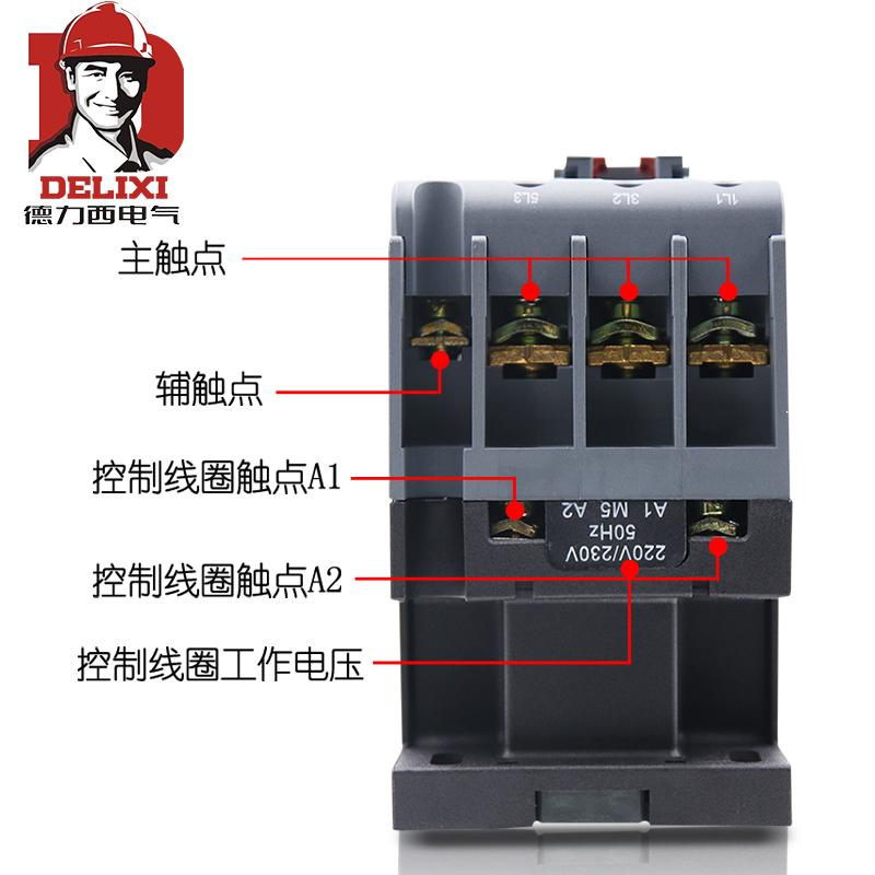 德力西交流接触器CJX2S-25-01  220V