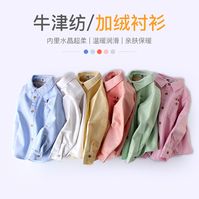 男童加绒衬衫儿童纯棉牛津纺打底衫中小童宝宝加厚保暖外出衬衣潮