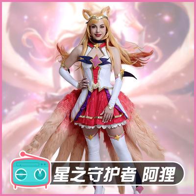 taobao agent cosplayfm League of Legends Star Guardian Ari cos wig full set 2017-early