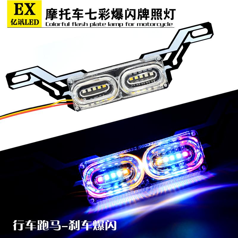 Xe máy đèn hậu nhấp nháy led Đầy Màu Sắc sửa đổi đèn phanh điện Wuyang Honda Chung Yamaha đèn cảnh báo