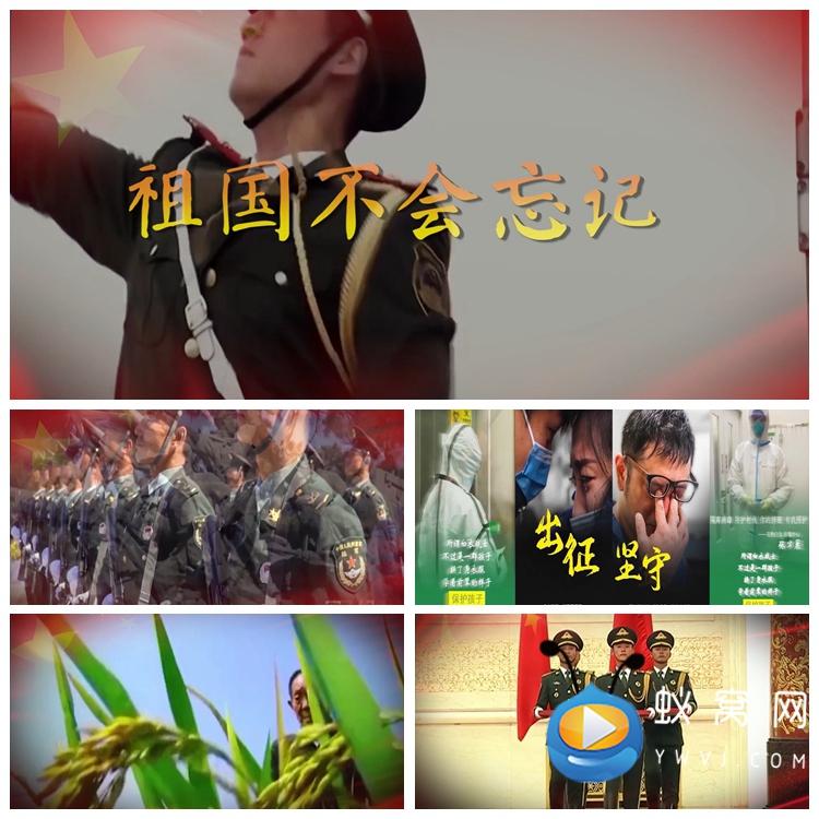 S2239 祖国不会忘记 伴奏 爱国歌曲MV 配乐成品 视频素材制作