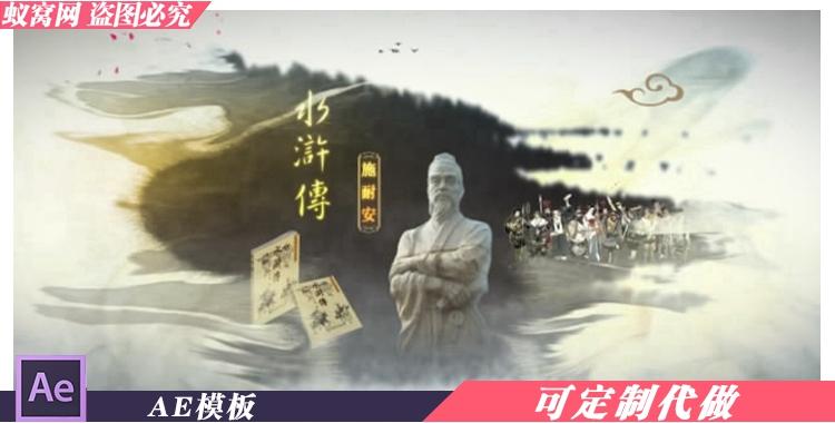 B146 AE模板 传统水墨中国文化宣传旅游文化宣传片头片头视频