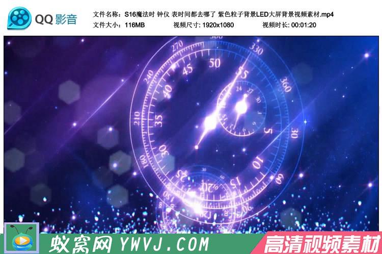 S16魔法时 钟仪 表时间都去哪了紫色粒子背景LED大屏背景视频