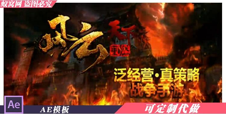 B151 AE模板 大气震撼手游网页游戏电影游戏宣传视频片头视频