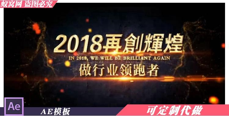 B139 AE模板 2018震撼大气火焰振奋人心鼓士气开场片头视频制