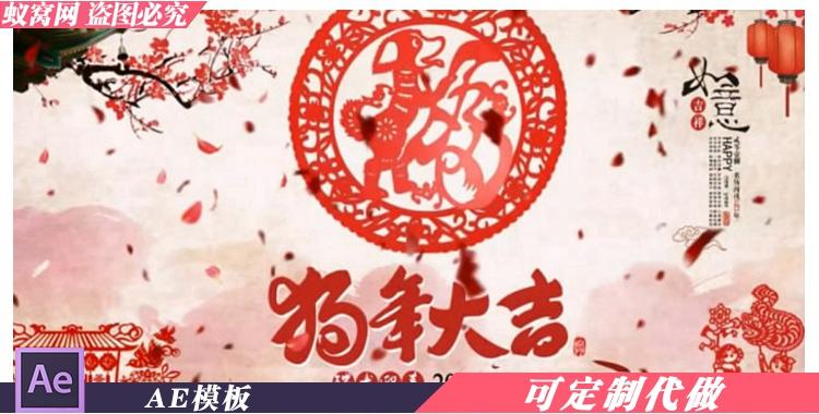 B191 AE模板 中国风剪纸2018狗年吉祥10S微信朋友圈祝福视频制